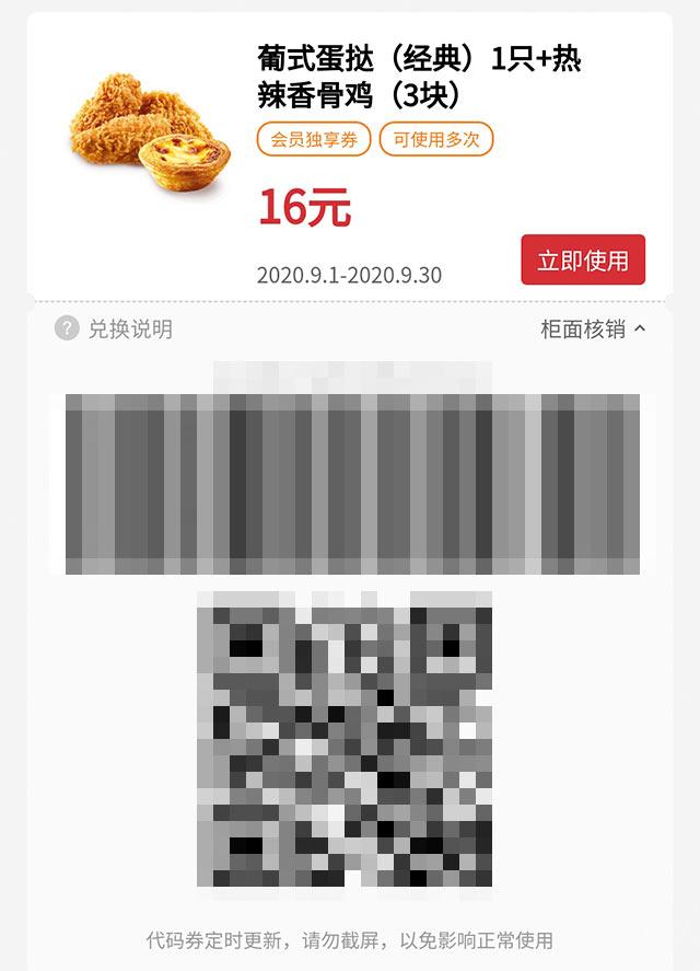 葡式蛋挞(经典)1只+热辣香骨鸡3块 2020年9月凭肯德基优惠券16元