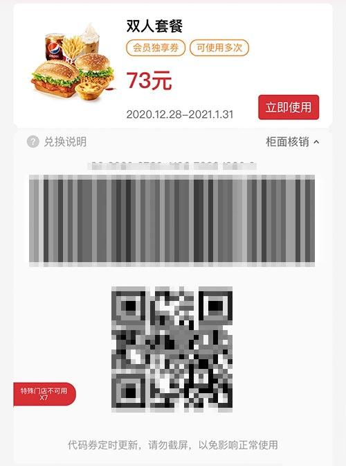 堡堡双人套餐 烤堡+辣堡+薯条+蛋挞+雪顶+可乐 2021年1月凭肯德基优惠券73元