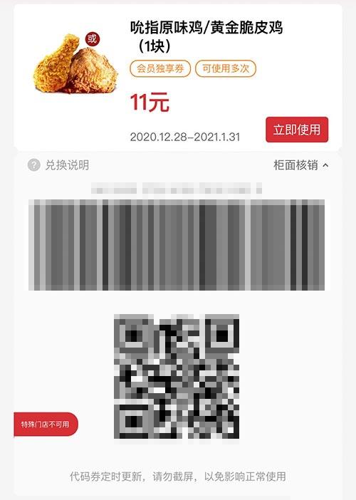吮指原味鸡/黄金脆皮鸡1块 2021年1月凭肯德基优惠券11元