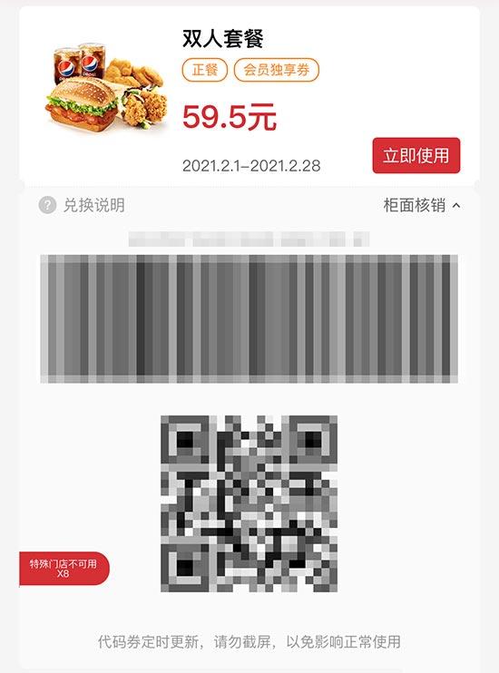 卷堡双人套餐 新奥尔良烤鸡腿堡+老北京鸡肉卷+黄金鸡块+2杯可乐 2021年2月凭肯德基优惠券59.5元