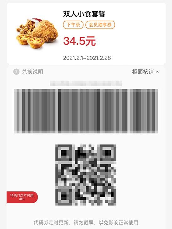 双人小食套餐 蛋挞2只+吮指原味鸡+劲爆鸡米花 2021年2月凭肯德基优惠券34.5元