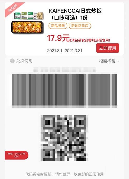 KAIFENGCAI日式炒飯(口味可選) 2021年3月憑肯德基優惠券17.9元