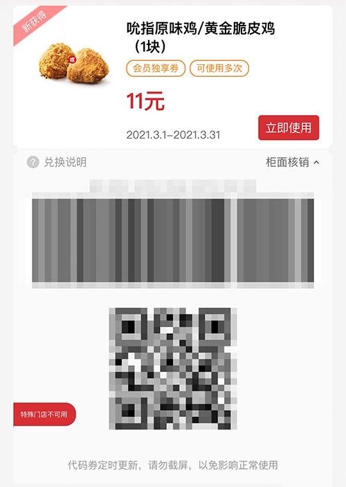 吮指原味雞/黃金脆皮雞1塊 2021年3月憑肯德基優惠券11元