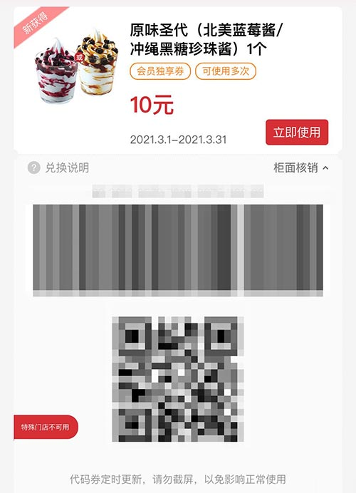 原味圣代(北美藍莓醬/沖繩黑糖珍珠醬) 2021年3月憑肯德基優惠券10元