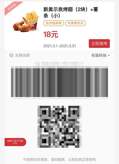 新奧爾良烤翅2塊+薯條(小) 2021年3月憑肯德基優惠券18元