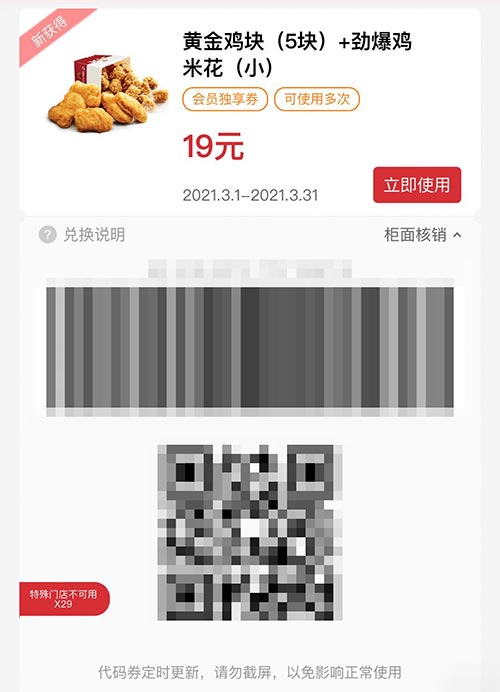 KAIFENGCAI原味螺螄粉 2021年3月憑肯德基優惠券13.9元