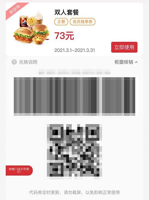 堡堡双人套餐 香辣鸡腿堡+新奥尔良烤鸡腿堡+葡式蛋挞+薯条+可乐+雪顶咖啡 2021年3月凭肯德基优惠券73元