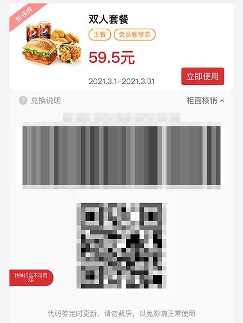 卷堡雙人套餐 新奧爾良烤雞腿堡+老北京雞肉卷+黃金雞塊+可樂2杯 2021年3月憑肯德基優惠券59.5元
