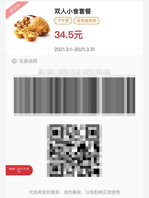 下午茶 双人小食吮指原味鸡蛋挞鸡米花套餐 2021年3月凭肯德基优惠券34.5元