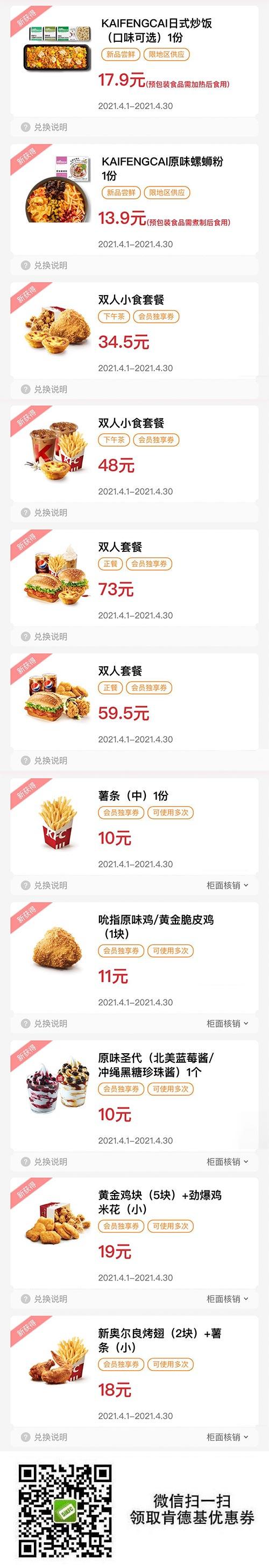 肯德基2021年4月正餐优惠券 双人小食餐34.5元起 双人餐59.5元起