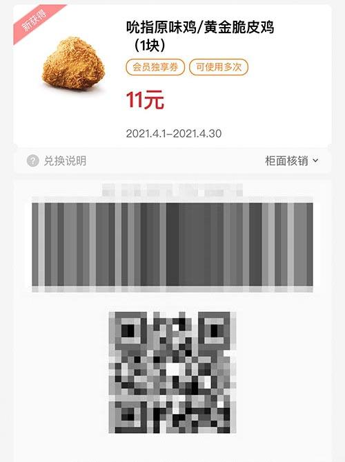 吮指原味鸡/黄金脆皮鸡(1块) 2021年4月凭肯德基优惠券11元