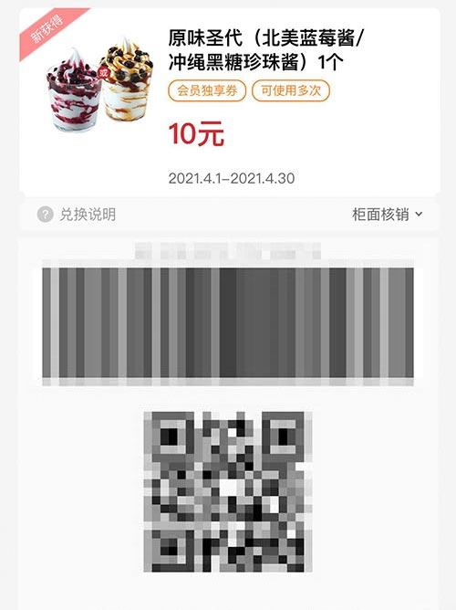 原味圣代(北美蓝莓酱/冲绳黑糖珍珠酱)1个 2021年4月凭肯德基优惠券10元