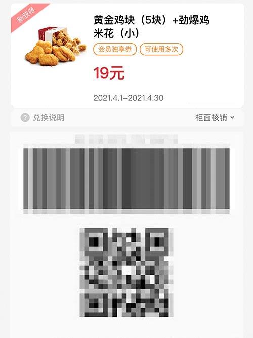 黃金雞塊5塊+勁爆雞米花(小) 2021年4月憑肯德基優惠券19元