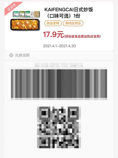 KAIFENGCAI 日式炒饭(口味可选)1份 2021年4月凭肯德基优惠券17.9元