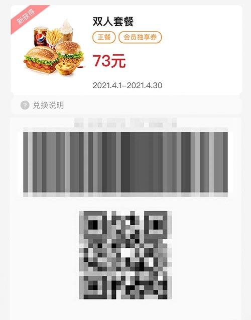 堡堡雙人套餐 2021年4月憑肯德基優惠券73元