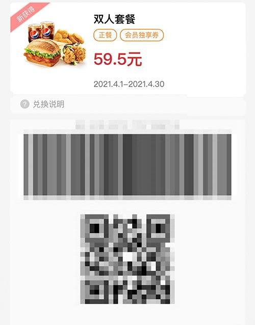 卷堡双人套餐 2021年4月凭肯德基优惠券59.5元