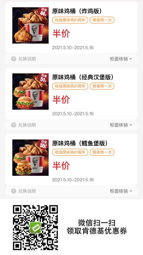肯德基半价桶优惠券 2021年5月KFC原味鸡桶半价优惠