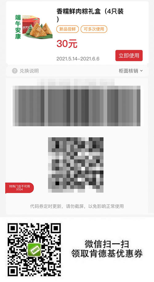 端午安康 香糯鲜肉粽礼盒(4只装) 2021年6月凭肯德基早餐优惠券30元