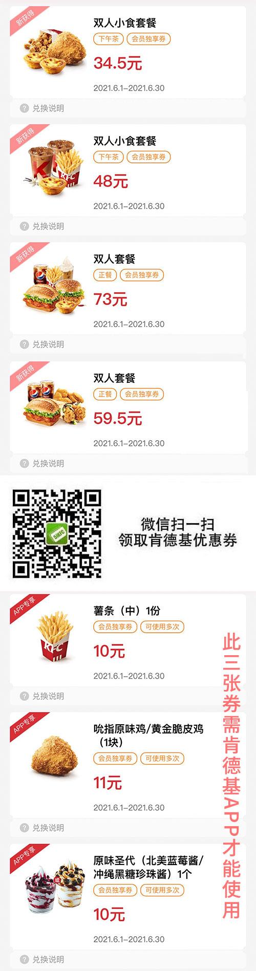 肯德基优惠券2021年6月份版本,双人小食餐34.5元起 双人套餐59.5元起