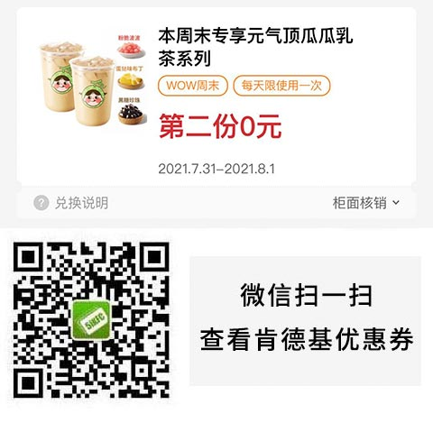 肯德基8月1日周末优惠券 元气顶瓜瓜乳茶系列第2份0元