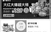 德克士2021年2月3月桶类优惠券,半价桶、小食桶、一桶都是翅