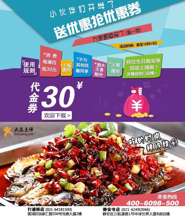 辣尚瘾优惠券:上海辣尚瘾2014年10月凭券每消费百元抵用30元