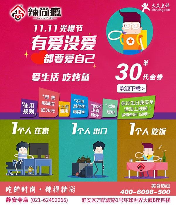 辣尚瘾优惠券:上海辣尚瘾2014年11月30元代金券,消费每满百抵30元