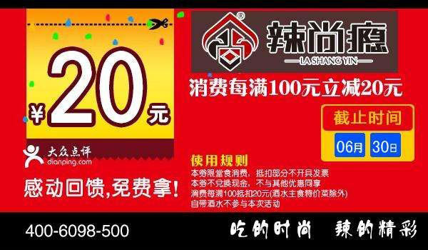 辣尚瘾优惠券:北京辣尚瘾消费每满100元立减20元