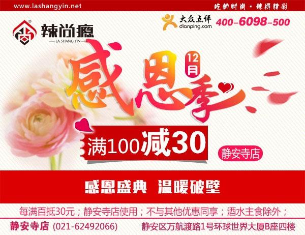 辣尚瘾优惠券:上海辣尚瘾静安寺店2014年12月凭券满100立减30元