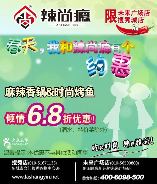 辣尚瘾优惠券:北京辣尚瘾2014年7月倾情6.8折优惠,酒水特价菜除外