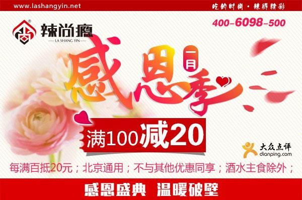 辣尚瘾优惠券:北京辣尚瘾2015年1月20元抵用券,消费每满100元减20元