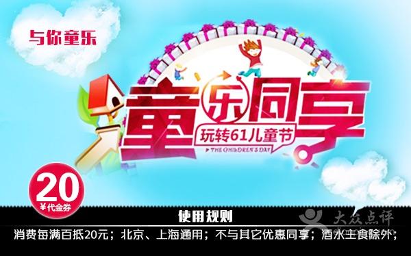 辣尚瘾优惠券,北京上海辣尚瘾2015年6月20元代金券