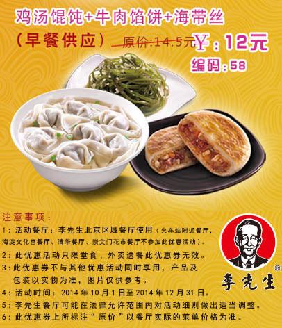 李先生早餐优惠券: 58 北京李先生 鸡汤馄饨+牛肉馅饼+海带丝  2014年10月11月12月优惠价12元,省2.5元起
