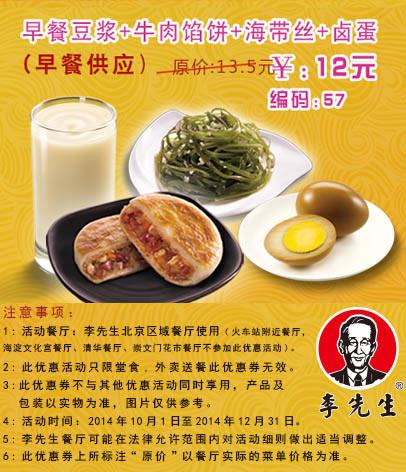 李先生早餐优惠券: 57 北京李先生 早餐豆浆+牛肉馅饼+海带丝+卤蛋  2014年10月11月12月优惠价12元,省1.5元起