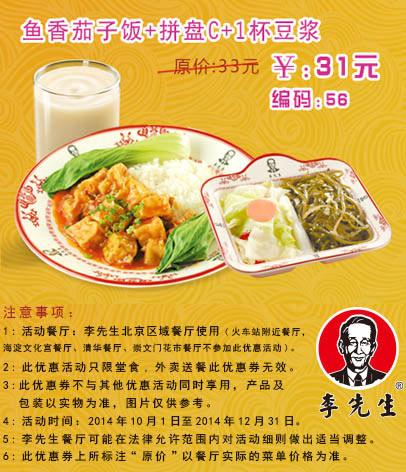 李先生牛肉面优惠券: 56 北京李先生 鱼香茄子饭+拼盘C+豆浆 2014年10月11月12月优惠价31元,省2元起