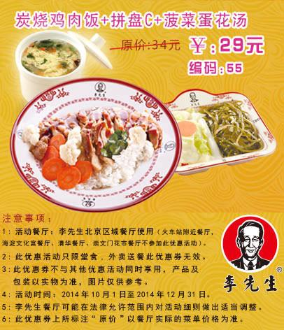 李先生牛肉面优惠券: 55 北京李先生 炭烧鸡肉饭+拼盘C+菠菜蛋花汤 2014年10月11月12月优惠价29元,省5元起