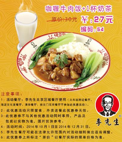 李先生牛肉面优惠券: 54 北京李先生 咖喱牛肉饭+奶茶 2014年10月11月12月优惠价27元,省3元起