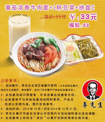 李先生牛肉面优惠券: 53 北京李先生 番茄浓香牛肉面+豆浆+拼盘C 2014年10月11月12月优惠价33元,省2元起