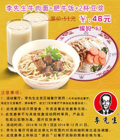 李先生牛肉面优惠券: 51 北京李先生 李先生牛肉面+肥牛饭+2杯豆浆 2014年10月11月12月优惠价46元,省5元起