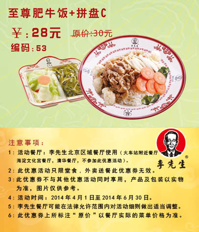 李先生牛肉面优惠券:至尊肥牛饭+拼盘C 2014年5月6月优惠价28元