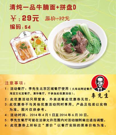 李先生牛肉面优惠券:清炖一品牛腩面+拼盘D 2014年5月6月优惠价29元