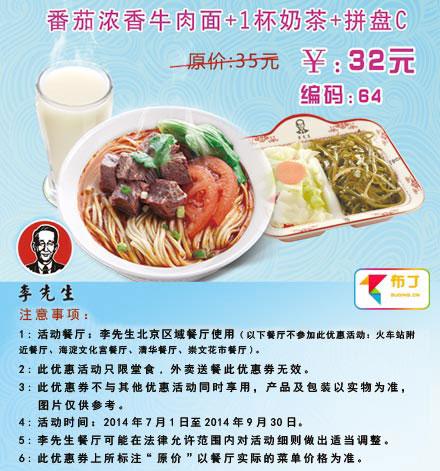 李先生牛肉面优惠券:北京李先生2014年7月8月9月番茄浓香牛肉面+1杯奶茶+拼盘C优惠价32元