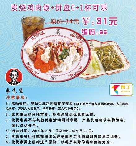 李先生牛肉面优惠券:北京李先生炭烧鸡肉饭+拼盘C+1杯可乐2014年7月8月9月优惠价31元