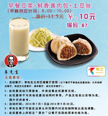李先生牛肉面优惠券:北京李先生早餐豆浆+鲜香酱肉包+土豆丝2014年7月8月9月优惠价10元