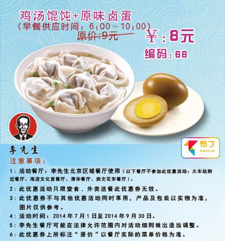 李先生牛肉面优惠券:北京李先生鸡汤馄饨+原味卤蛋2014年7月8月9月优惠价8元