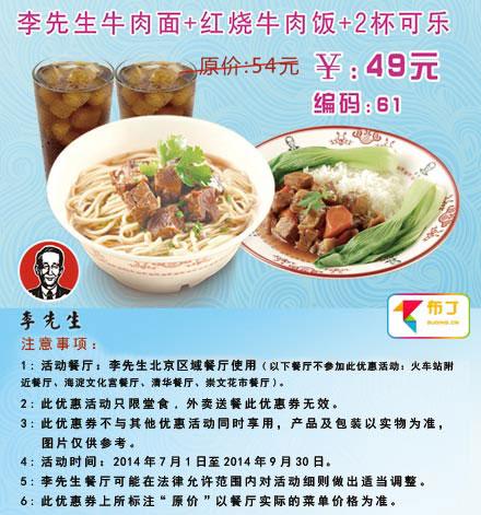 李先生牛肉面优惠券:北京李先生红烧牛肉饭+李先生牛肉面+2杯可乐2014年7月8月9月优惠价49元
