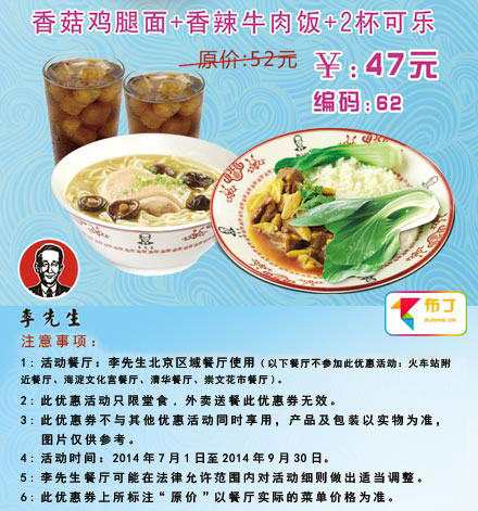 李先生牛肉面优惠券:北京李先生香菇鸡腿面+香辣牛肉饭+2杯可乐2014年7月8月9月优惠价47元