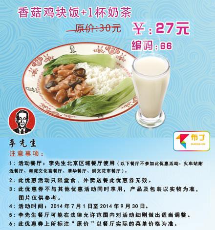 李先生牛肉面优惠券:北京李先生香茹鸡块饭+1杯奶茶2014年7月8月9月优惠价27元