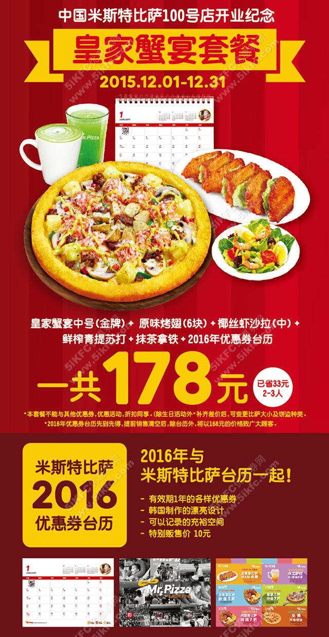 米斯特比萨皇家蟹宴套餐享特别优惠价178元,赠送2016米斯特比萨优惠券台历