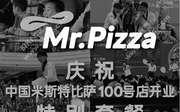 米斯特比萨第100家店铺开业特别套餐优惠价100元起